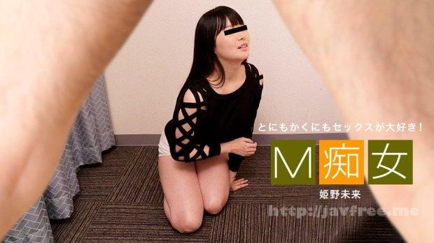 一本道 101118_754 M痴女 姫野未来