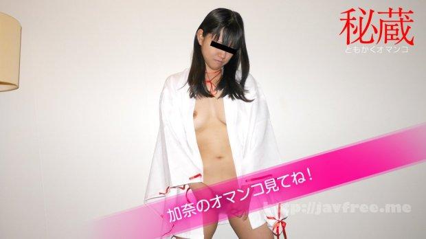 天然むすめ 120220_01 秘蔵マンコセレクション ~加奈のオマンコ見てください~