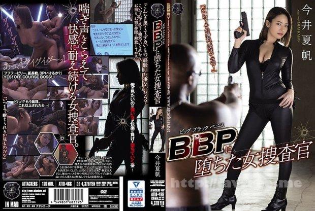 [HD][ATID-466] BBP ビッグブラックペニスに堕ちた女捜査官 今井夏帆