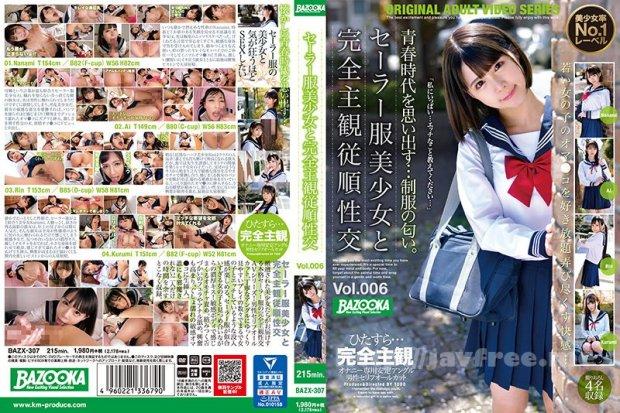 [HD][BAZX-307] セーラー服美少女と完全主観従順性交 Vol.006