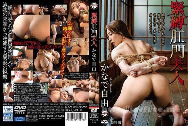[HD][BDSM-070] 緊縛肛門夫人 かなで自由