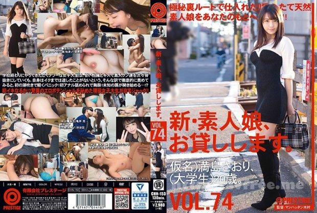 [CHN-153] 新・素人娘、お貸しします。 74 仮名)満島さおり(大学生)20歳。