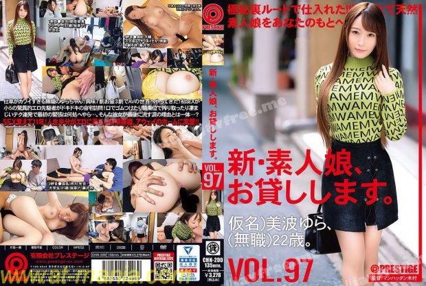 [HD][CHN-200] 新・素人娘、お貸しします。 97 仮名)美波ゆら(無職)22歳。