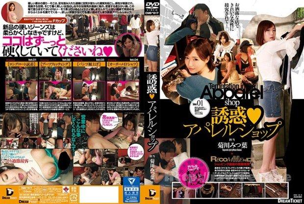 [HD][CMD-017] 誘惑◆アパレルショップ 菊川みつ葉