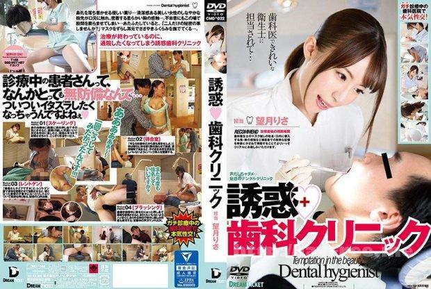 [HD][CMD-022] 誘惑◆歯科クリニック 望月りさ