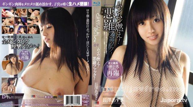 [CWPBD-49][CWP-49] CATWALK POISON 49 : Azusa Nagasawa