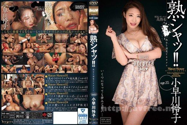 [HD][DJE-082] 熟シャッ!! 熟女を溺愛するカタチ 小早川怜子