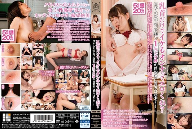[HD][DKSB-086] 乳首だけでイケるオンナってエロくね?日本人女性人口比率の1%の奇跡の目撃者に貴方はなる…!