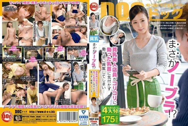 [HD][DOCP-036] まさかノーブラ!?貧乳美人店員がコリコリに勃った乳首に気付かず働く姿に興奮してしまい…