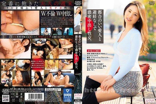 [HD][DVAJ-322] 都合のいい愛人と避妊なしで濃密中出し性交。 かなこ(30) 前田可奈子