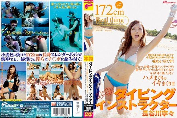 [DVDES-024] 本物ダイビングインストラクター 長谷川寧々