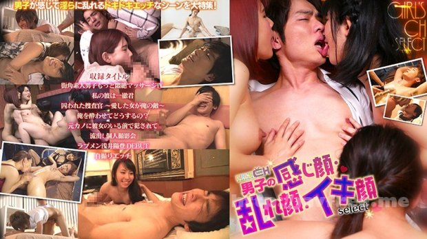 [HD][GRCH-288] GIRL'S CH 男子の感じ顔・乱れ顔・イキ顔 select