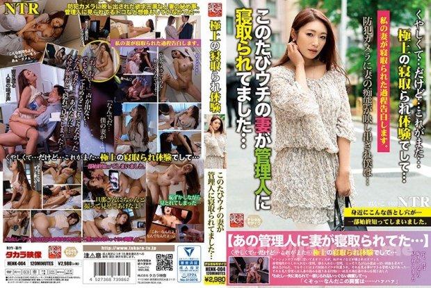 [HENK-004] 極上の寝取られ体験 このたびウチの妻が管理人に寝取られてました… 小早川怜子
