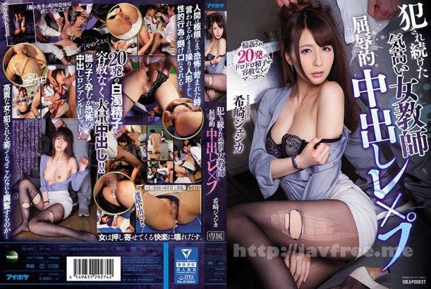 [HD][IPX-184] 犯され続けた気高い女教師 屈辱的中出しレ×プ 希崎ジェシカ