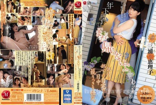 [HD][JUL-118] 年下の子に「まだ帰らないで」と言われたら…。 休日に、部下の自宅で…。一日中 籠りっきり性交。 三浦恵理子