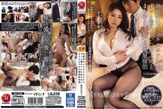 [HD][JUL-544] 出張先のビジネスホテルでずっと憧れていた女上司とまさかまさかの相部屋宿泊 初音みのり