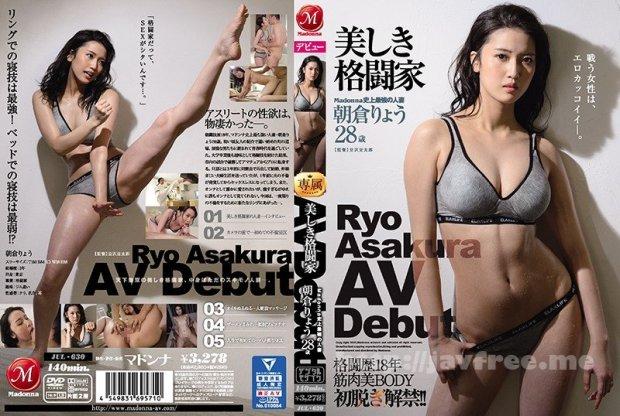 [HD][JUL-630] Madonna史上最強の人妻 美しき格闘家 朝倉りょう 28歳 AV Debut