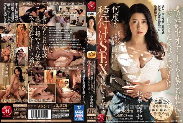 [HD][JUL-673] 妻の妊娠中、オナニーすらも禁じられた僕は上京してきた義母・麻妃さんに何度も種付けSEXをしてしまった…。 北条麻妃