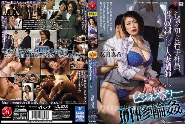 [HD][JUL-692] 礼儀を知らぬ若手社員、性奴●と化す人妻講師―。 ビジネスマナー研修輪●。 友田真希