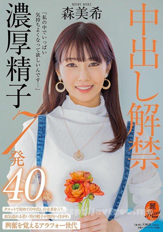 [HD][KIRE-035] 「私の中でいっぱい気持ちよくなって欲しいんです…」中出し解禁 濃厚精子7発 森美希 40歳