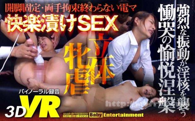 [KPVR-003] 【VR】開脚固定・両手拘束 終わらない電マ 快楽漬けSEX あべみかこ