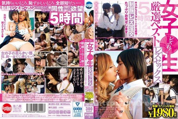 [HD][LZBS-038] レズれ!女子●生レズセックス厳選ベスト5時間 キスからエスカレートする欲情! 制服レズ淫交たっぷりお見せします!
