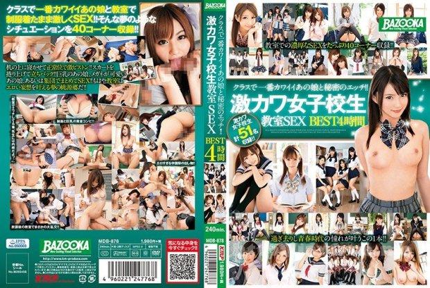 [HD][MDB-878] クラスで一番カワイイあの娘と秘密のエッチ!!激カワ女子校生教室SEX BEST4時間