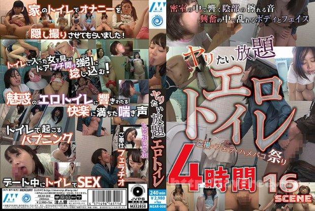 [HD][MEAR-008] ヤリたい放題エロトイレ 盗撮・フェラ・ハメパコ祭り