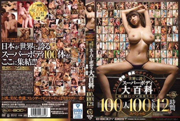 [MKCK-209] E-BODY10周年記念 世界に誇るスーパーボディ大百科BEST AV史上最強&最高のボディコレクション 100人100SEX 12時間スペシャル
