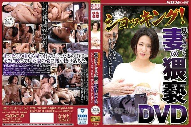 [HD][NSPS-746] ショッキング! 見つけてしまった妻の猥褻DVD もしかしてこの子は私の子供じゃないかもしれない‥ 前田可奈子