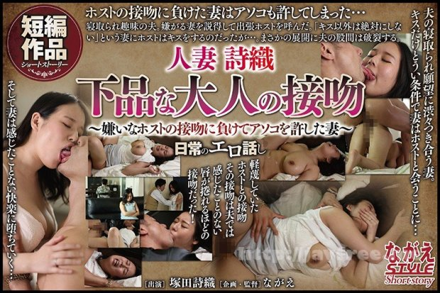 [HD][NSSTL-036] 人妻 詩織 下品な大人の接吻 ~嫌いなホストの接吻に負けてアソコを許した妻~ 塚田しおり