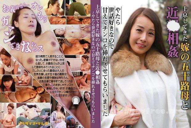 [HD][PARATHD-3008] 上京してきた嫁の五十路母と近●相姦~やたら世話焼きなので甘えてチンコも挿れさせてもらいました