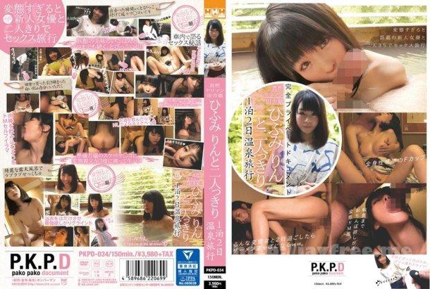 [HD][PKPD-034] 完全プライベートドキュメント 真性ヤリマン田舎娘 ひふみりんと二人っきり1泊2日温泉旅行 一二三鈴