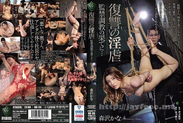 [HD][RBK-018] 復讐の淫虐 監禁調教の果てに… 森沢かな