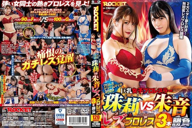 [HD][RCTD-354] 巨乳女子プロレスラー珠莉VS朱音 レズプロレス3本勝負