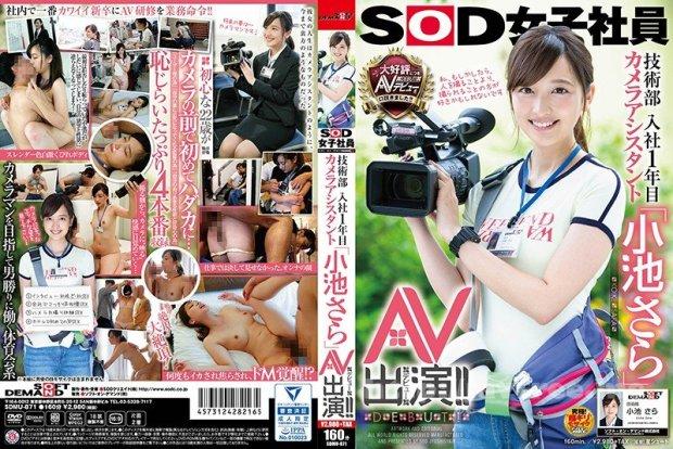[SDMU-871] SOD女子社員 技術部入社1年目 カメラアシスタント「小池さら」AV出演(デビュー)!!