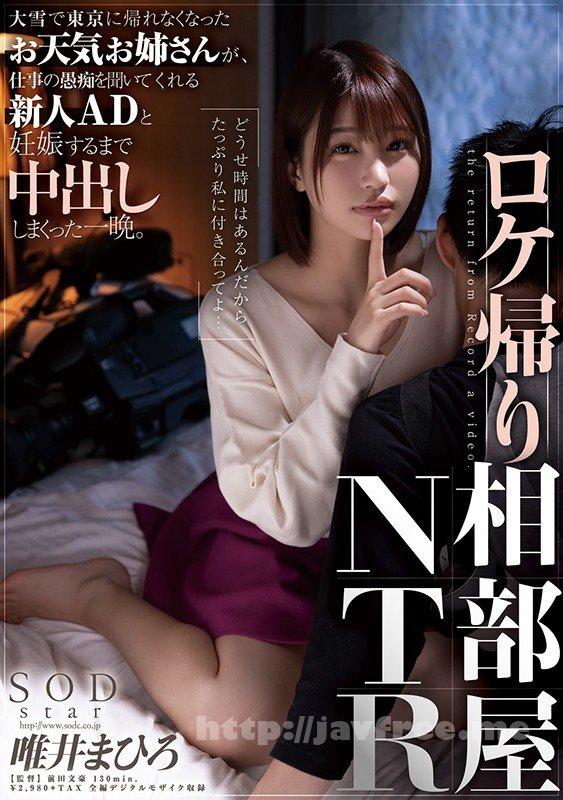 [HD][STARS-329] ロケ帰り相部屋NTR 大雪で東京に帰れなくなったお天気お姉さんが、仕事の愚痴を聞いてくれる新人ADと妊娠するまで中出ししまくった一晩。 唯井まひろ