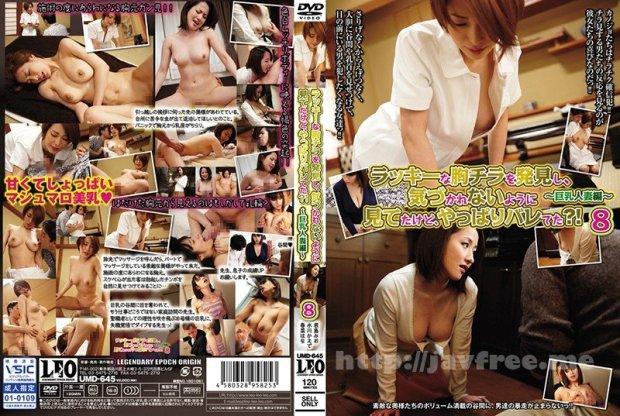 [HD][UMD-645] ラッキーな胸チラを発見し、気づかれないように見てたけど、やっぱりバレてた?! 8~巨乳人妻編~
