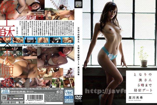 [HD][VGD-195] となりの奥さん 5時まで秘密デート 星川光希