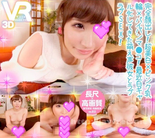[VOVS-359] 【VR】長尺41分・高画質 完全顔出し!超美白×ピンク乳輪×パイパンマ●コ!最近白ギャル化してきた萌え声彼女とラブラブSEX!