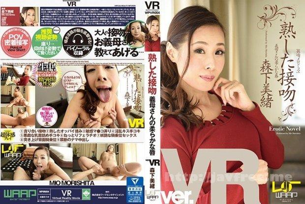 [WPVR-054] 【VR】熟した接吻 森下美緒