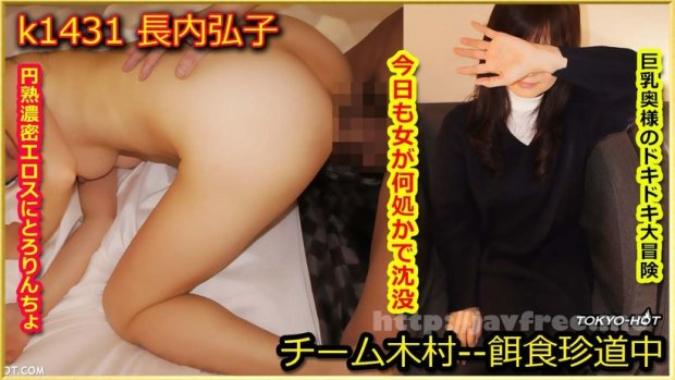 Tokyo Hot k1431 Go Hunting!--- Hiroko Osanai