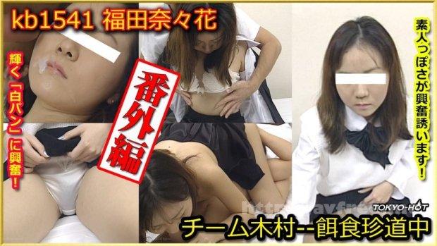 Tokyo Hot kb1541 チーム木村番外編 — 福田奈々花