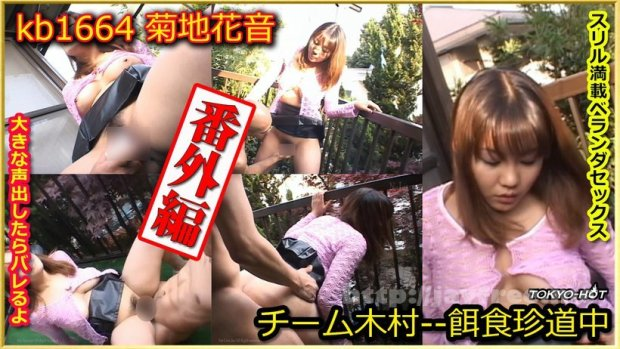 Tokyo Hot kb1664 Go Hunting! Extra Edition--- Kanon Kikuchi
