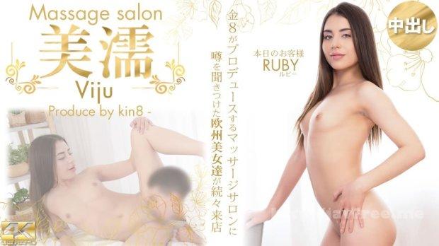 金8天国 3420 噂を聞き付けた 欧州美女が達が続々来店 美濡 Viju Massage salon 本日のお客様 Ruby / ルビー