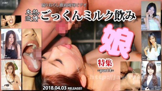 Tokyo Hot n1297 東熱激情ごっくんミルク飲み娘特集 part4