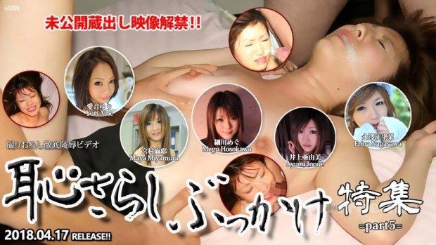 Tokyo Hot n1299 東熱激情 恥さらし ぶっかけ特集 part5