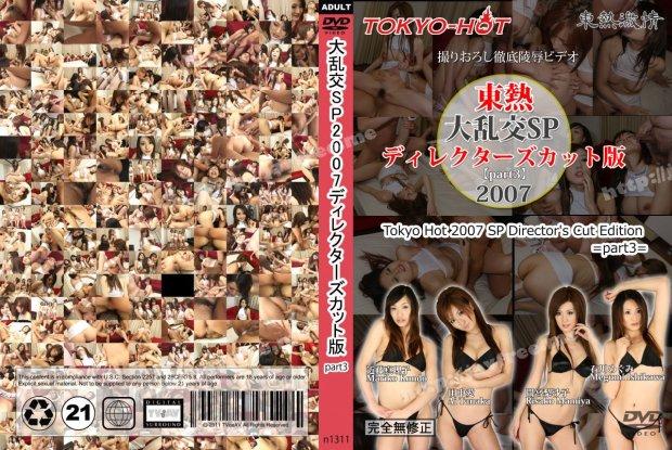 Tokyo Hot n1313 大乱交SP2007ディレクターズカット版 part3