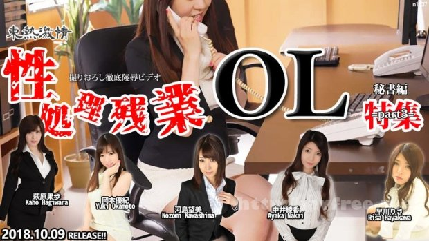 Tokyo Hot n1337 東熱激情 性処理残業 OL 特集 part3 秘書編