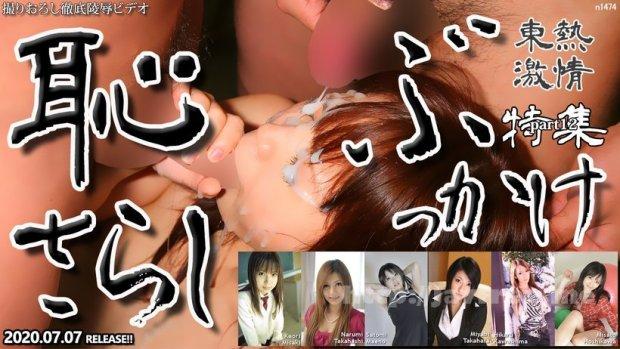 Tokyo Hot n1474 Tokyo Hot Cum Shooters Special =part12=